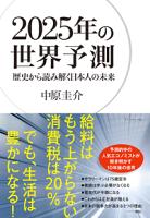 2025年の世界予測歴史から読み解く日本人の未来
