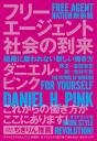 �ե����������ȼҲ�����衡�����ǡ��Żҽ��ҡ�[ Daniel H. Pink ]