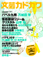 文芸カドカワ2015年8月号