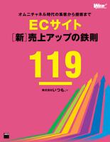 オムニチャネル時代の集客から接客までECサイト[新]売上アップの鉄則119