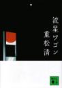 流星ワゴン-【電子書籍】