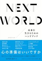 NEXTWORLD未来を生きるためのハンドブック