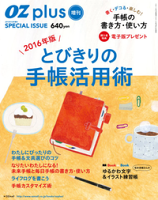 OZplus増刊2015年12月号2015年12月号