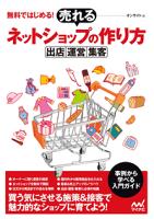 無料ではじめる!売れるネットショップの作り方~出店・運営・集客~
