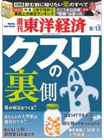 週刊東洋経済2014年9月13日号特集:クスリの裏側