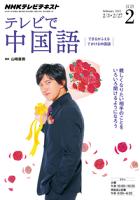 NHKテレビテレビで中国語2015年2月号