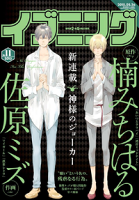 イブニング2015年11号[2015年5月12日発売]1巻