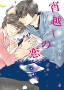 宵越しの恋【電子特典イラスト付】