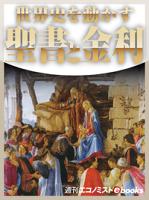 世界史を動かす聖書と金利