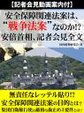 細川氏、羽田氏…元首相5人も決起で広がる「安保法案NO!」