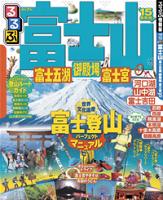 るるぶ富士山富士五湖御殿場富士宮'15