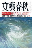 文藝春秋2015年7月号