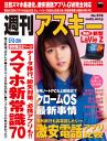 週刊アスキー 2014年 5/13-20合併号-【電子書籍】