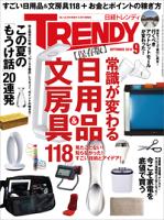 日経トレンディ2014年09月号[雑誌]
