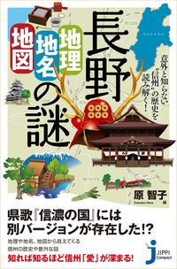 """長野「地理・地名・地図」の謎意外と知らない""""信州""""の歴史を読み解く!"""