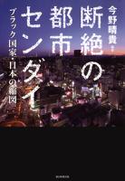 断絶の都市センダイブラック国家・日本の縮図