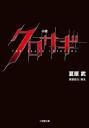 小説 クロサギ-【電子書籍】