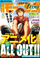 月刊モーニング・ツー2015年11月号[2015年9月発売]