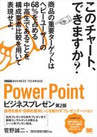 PowerPointビジネスプレゼン[ビジテク]第2版論理を磨き・信頼を獲得し・心を動かすプレゼンテーション