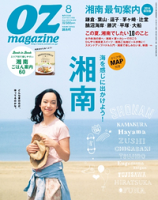 オズマガジン2014年8月号No.5082014年8月号No.508