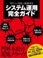 「守り」から「攻め」に転換するシステム運用完全ガイド(日経BPNextICT選書)