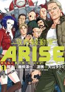 攻殻機動隊ARISE -眠らない眼の男Sleepless Eye-