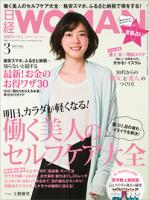 日経ウーマン2015年03月号[雑誌]