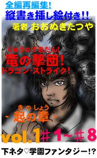 『竜の撃団!』vol.1ドラゴン・ストライク!
