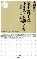 前田敦子はキリストを超えた──〈宗教〉としてのAKB48