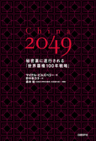 China2049秘密裏に遂行される「世界覇権100年戦略」