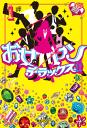 お女ヤンデラックス!!(1) イケメン☆ヤンキー☆パラダイス-【電子書籍】