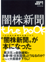 闇株新聞 the book-【電子書籍】