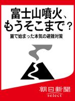 富士山噴火、もうそこまで?麓で始まった本気の避難対策