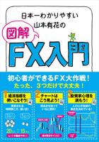日本一わかりやすい山本有花の図解FX入門