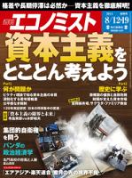 週刊エコノミスト2014年8/12・19合併号[雑誌]