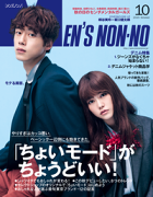 MEN'S NON-NO 2015年10月号【無料試し読み版】