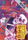 【期間限定無料お試し版】タケヲちゃん物怪録(3)