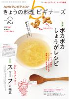 NHKきょうの料理ビギナーズ2015年2月号