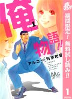 俺物語!!【期間限定無料】1
