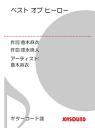 ベスト オブ ヒーロー/ギターコード譜倉木麻衣-【電子書籍】