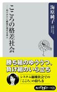 こころの格差社会 ぬけがけと嫉妬の現代日本人