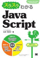 スラスラわかるJavaScript