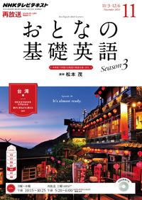 NHKテレビおとなの基礎英語2014年11月号