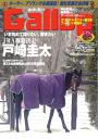 週刊Gallop 2013年2月24日号2013年2月24日号-【電子書籍】