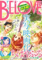 BE・LOVE2015年9号5月1日号[2015年4月15日発売]