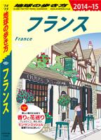 地球の歩き方A06フランス2014-2015