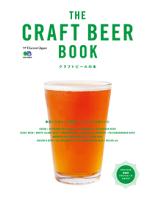 別冊DiscoverJapanTHECRAFTBEERBOOKクラフトビールの本