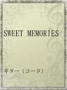SWEET MEMORIES-【電子書籍】