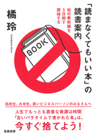 「読まなくてもいい本」の読書案内ーー知の最前線を5日間で探検する
