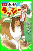 新訳名犬ラッシー